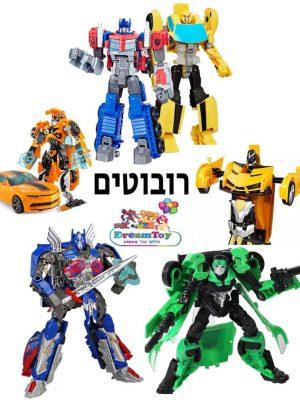 רובוטים ודמויות