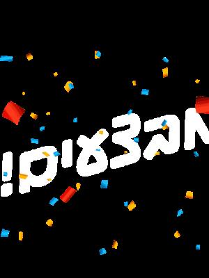 20 הגדולים
